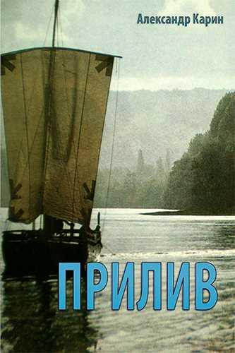 Александр Карин. Прилив