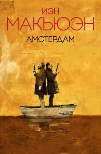 Иэн Макьюэн. Амстердам