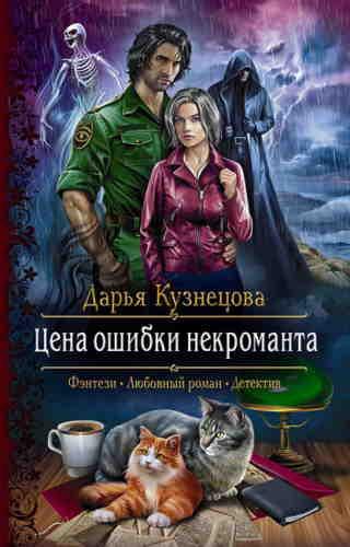 Дарья Кузнецова. Цена ошибки некроманта