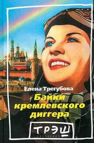 Елена Трегубова. Байки кремлевского диггера