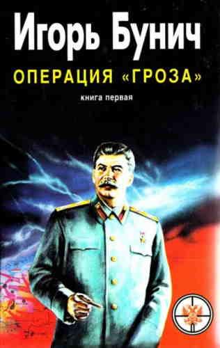 Игорь Бунич. Операция «Гроза», или «Ошибка в третьем знаке» 1
