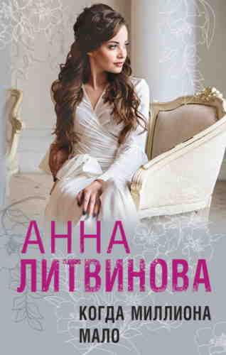 Анна Литвинова. Когда миллиона мало