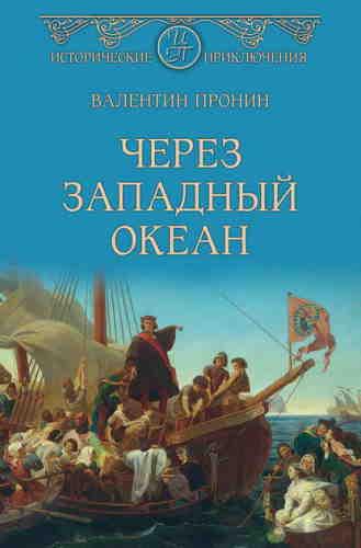 Валентин Пронин. Через Западный океан