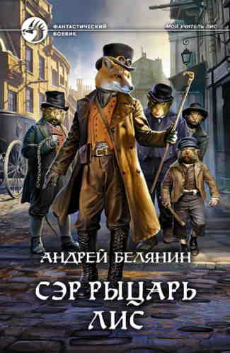 Андрей Белянин. Сэр рыцарь Лис