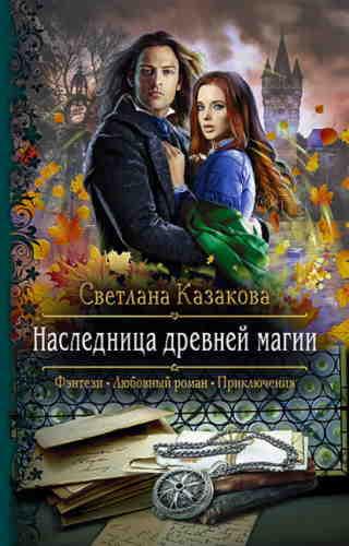 Светлана Казакова. Наследница древней магии