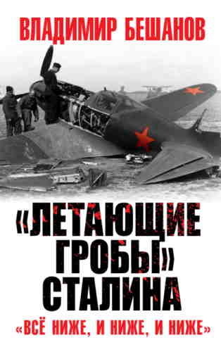 Владимир Бешанов. «Летающие гробы» Сталина. «Всё ниже, и ниже, и ниже»
