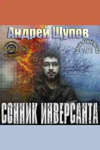 Андрей Щупов. Сонник инверсанта