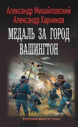 Александр Михайловский, Александр Харников. Медаль за город Вашингтон