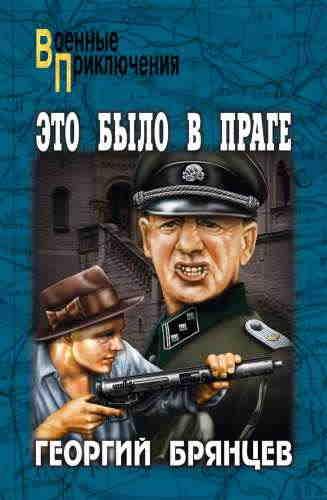 Георгий Брянцев. Это было в Праге 1. Предательство