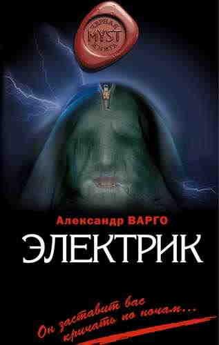 Александр Варго. Электрик