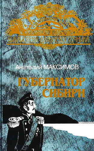 Анатолий Максимов. Губернатор Сибири