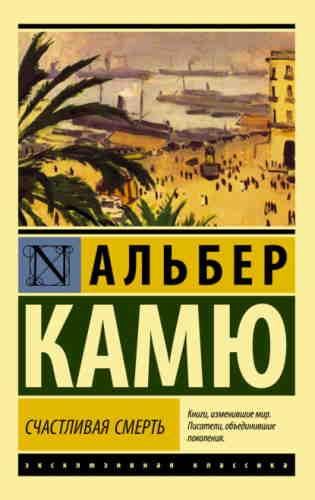 Альбер Камю. Счастливая смерть