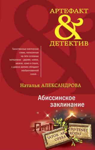 Наталья Александрова. Абиссинское заклинание