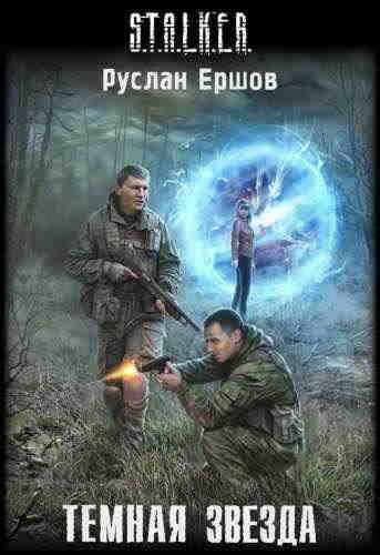 Руслан Ершов. Тёмная звезда (Серия S.T.A.L.K.E.R.)