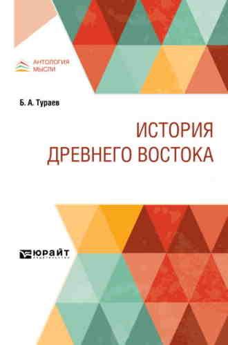 Борис Тураев. История Древнего Востока