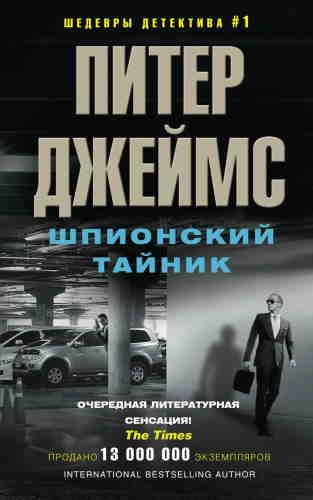 Питер Джеймс. Шпионский тайник