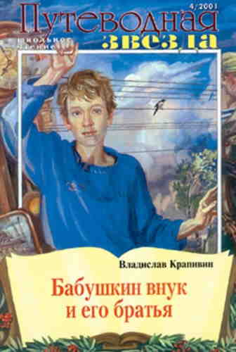 Владислав Крапивин. Бабушкин внук и его братья